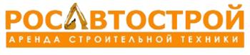 РосАвтоСтрой